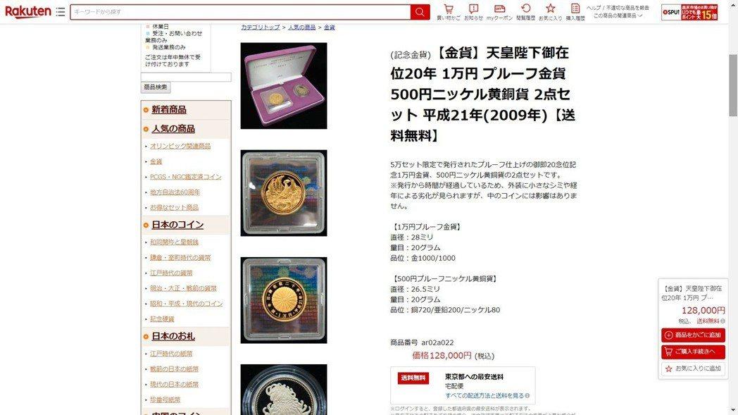 日皇明仁在位10周年、20周年紀念幣因發行量少,收藏價值高於日皇昭和在位60年紀...