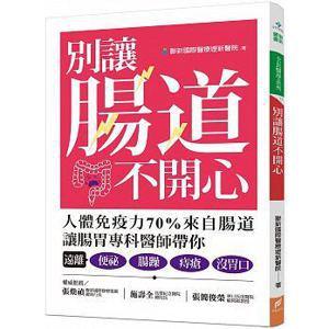 .書名:別讓腸道不開心:人體免疫力70%來自腸道,讓腸胃專科醫師帶你,遠離便秘、...