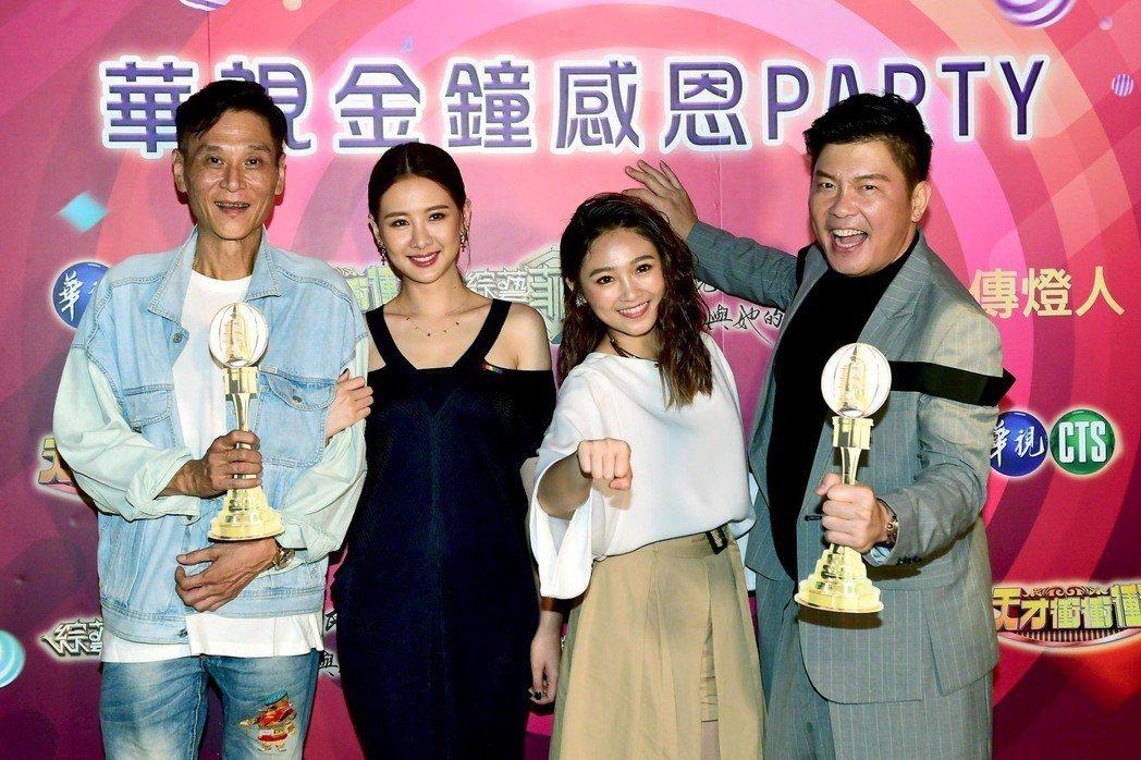 喜翔(左起)、安心亞、綺綺、曾國城出席華視金鐘慶功宴。圖/華視提供