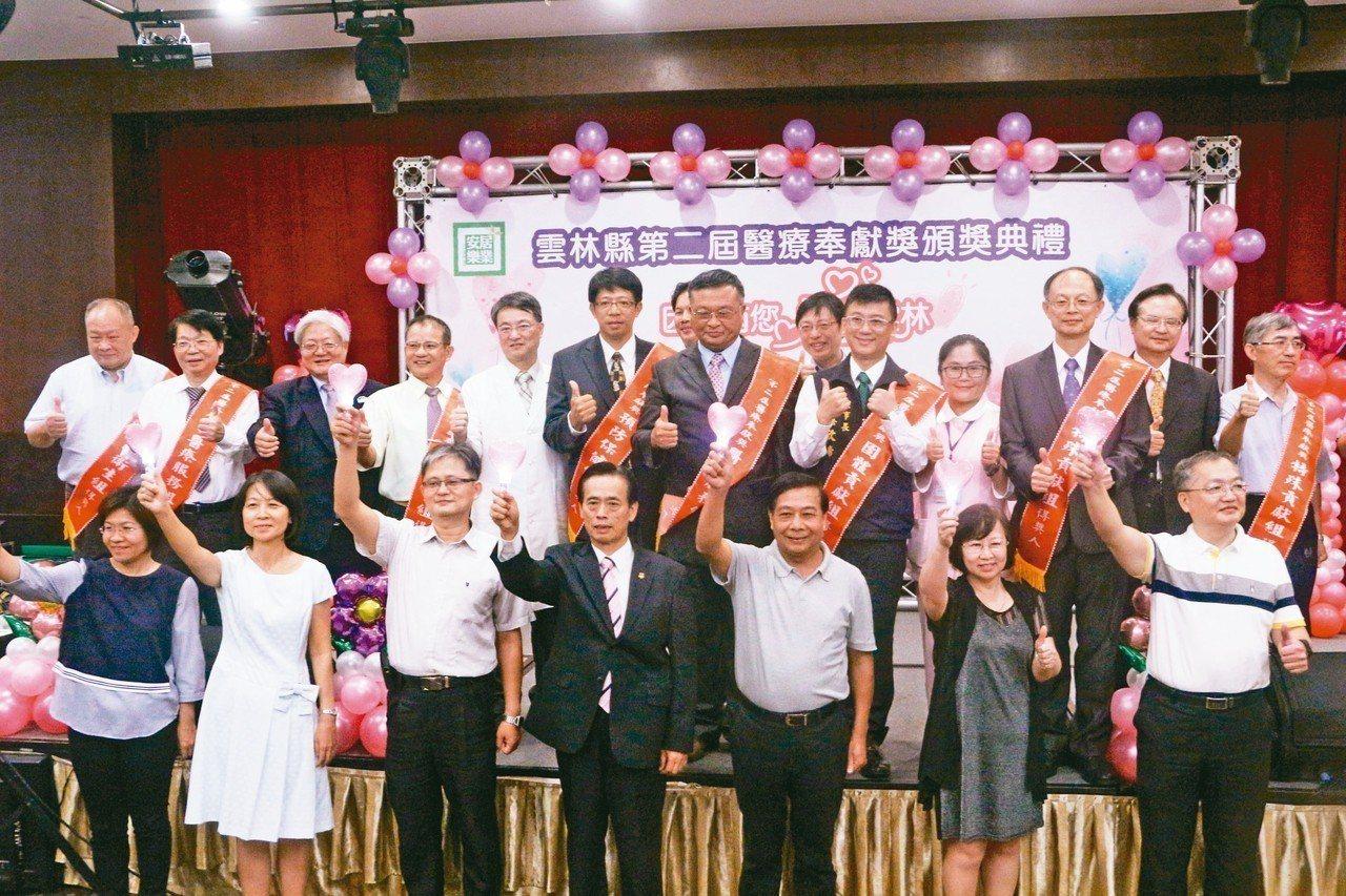 雲林縣衛生局昨天舉辦第2屆醫療奉獻獎,表揚縣內優良醫療人員。 記者邱奕能/攝影