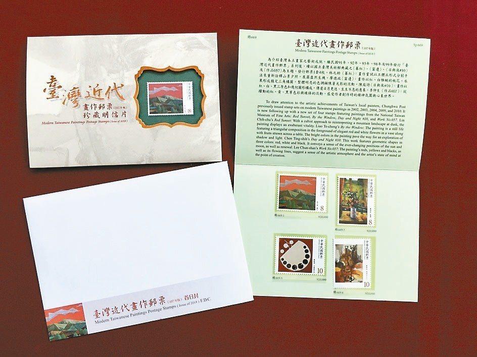中華郵政今年首度精選國美館典藏作品推出「台灣近代畫作郵票」。 國美館/提供