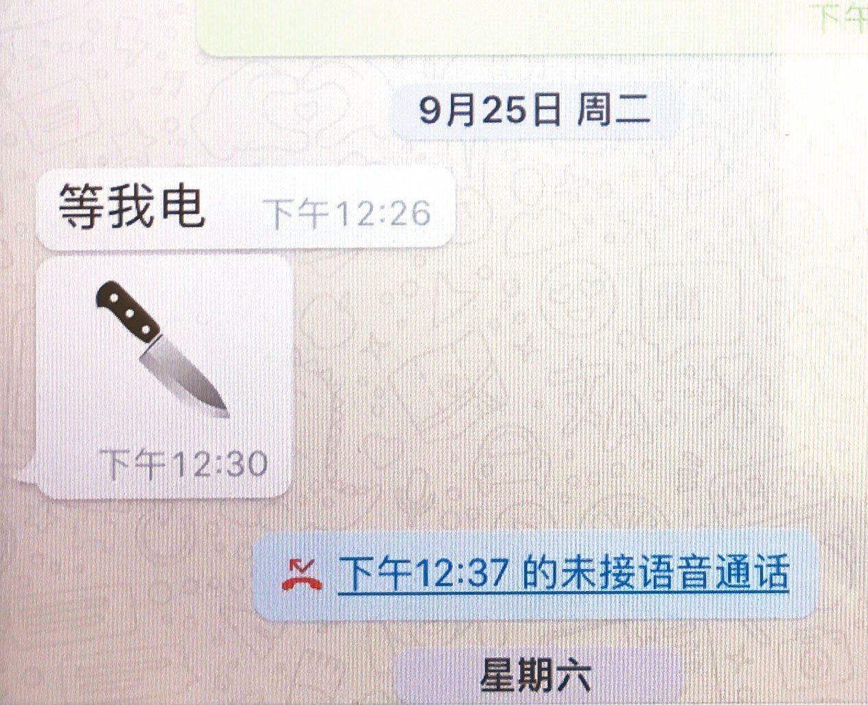 孟宏偉的妻子說,孟宏偉最後一次和她聯絡時傳送了一把尖刀的表情符號(見圖),暗示自...