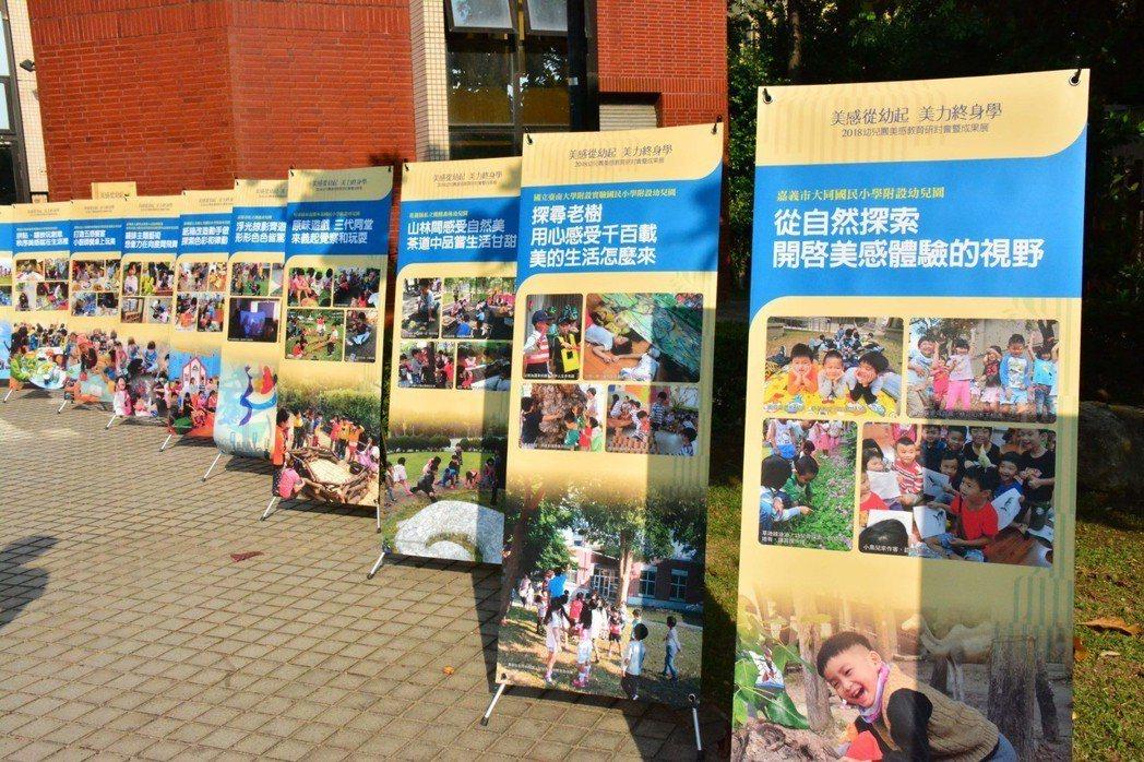 園所特色展覽 南大/提供。