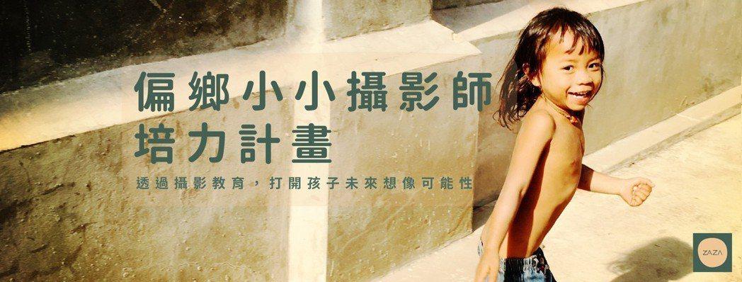 圖/ZAZA眨眨眼提供