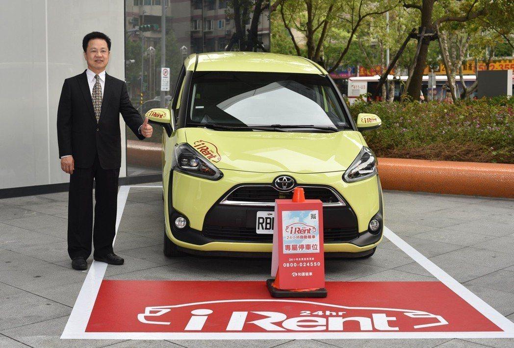 iRent突破10萬會員,全台車隊數達1,000台,穩坐共享汽車業之冠。 圖/和...