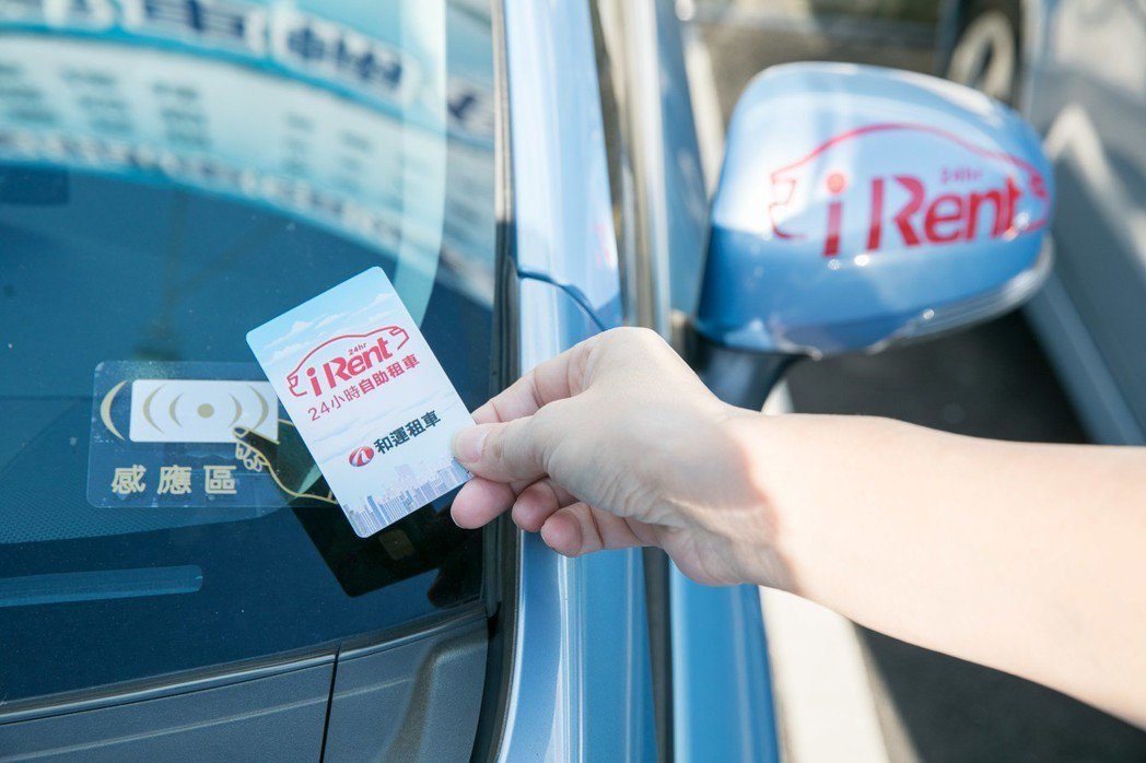 結合手機App搭配悠遊卡的簡易操作,3分鐘內就能在iRent全台400個取車點,完成預約、取車及還車。 圖/和運租車提供