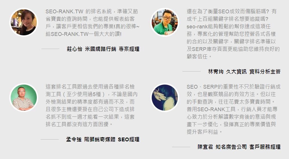 路老闆SEO-RANK工具,獲得許多企業用戶的使用心得。 路老闆/提供