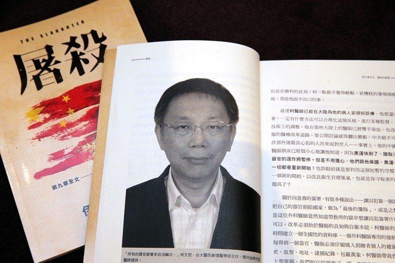 作家伊森.葛特曼著作的《屠殺》一書,內文指台北市長柯文哲過去曾透過中國組織「器官...
