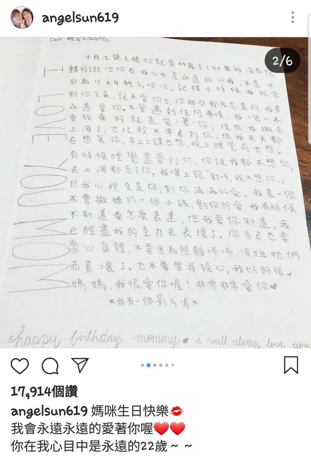 梧桐妹在IG上曝光寫給賈靜雯的卡片內容。圖/截圖自IG