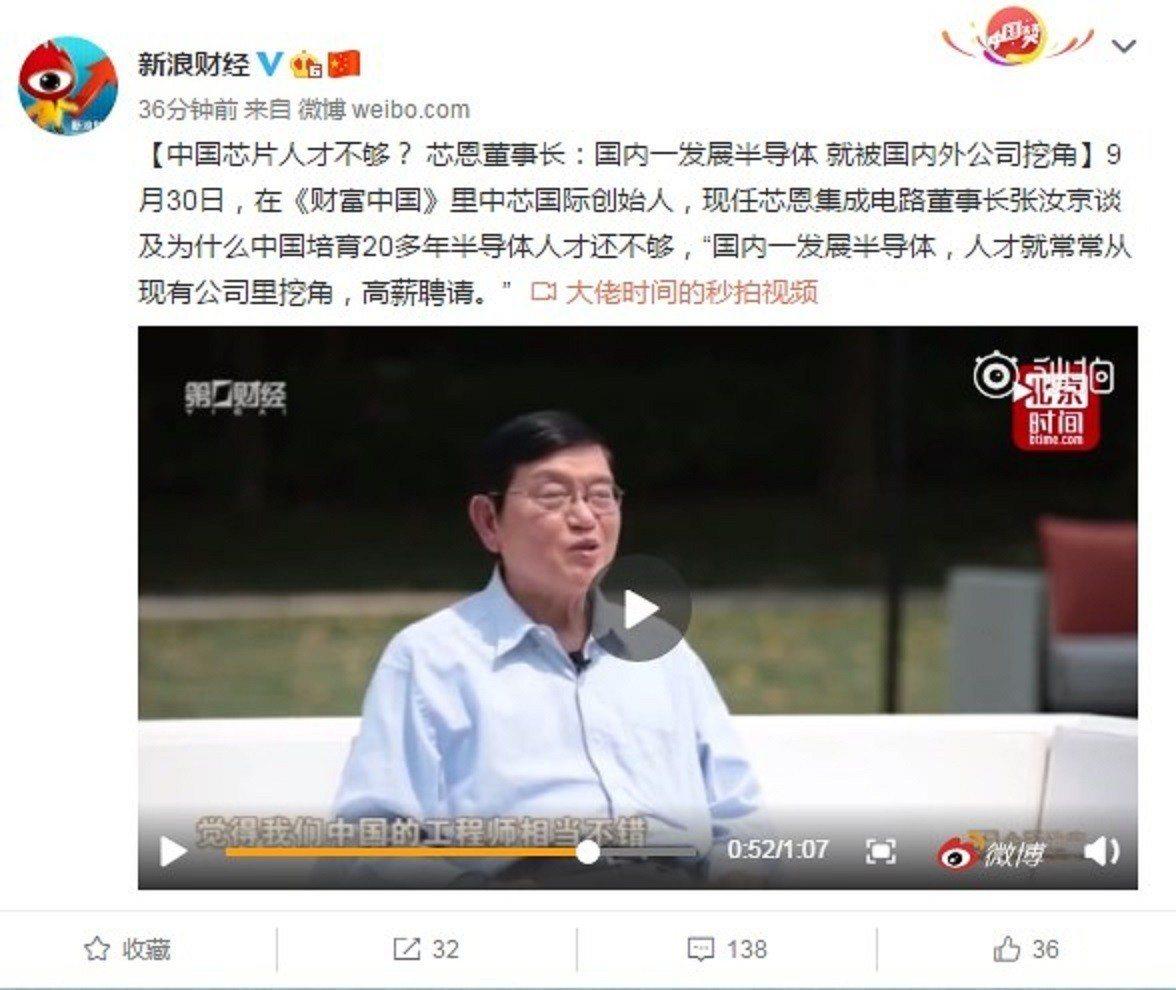 大陸「半導體教父」張汝京。新浪財經微博截圖