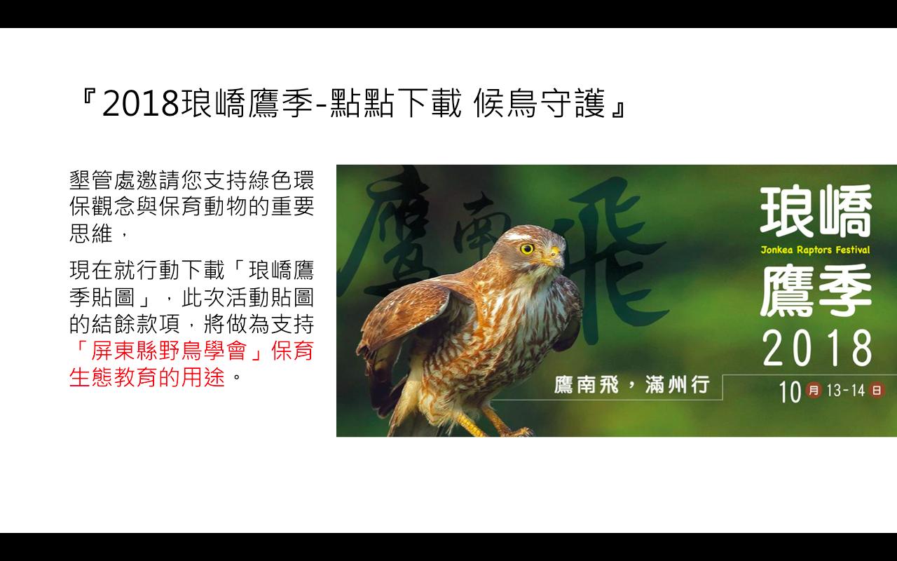 墾管處與NPO Channel首度合作,針對推廣2018年琅嶠鷹季,推出相關Li...