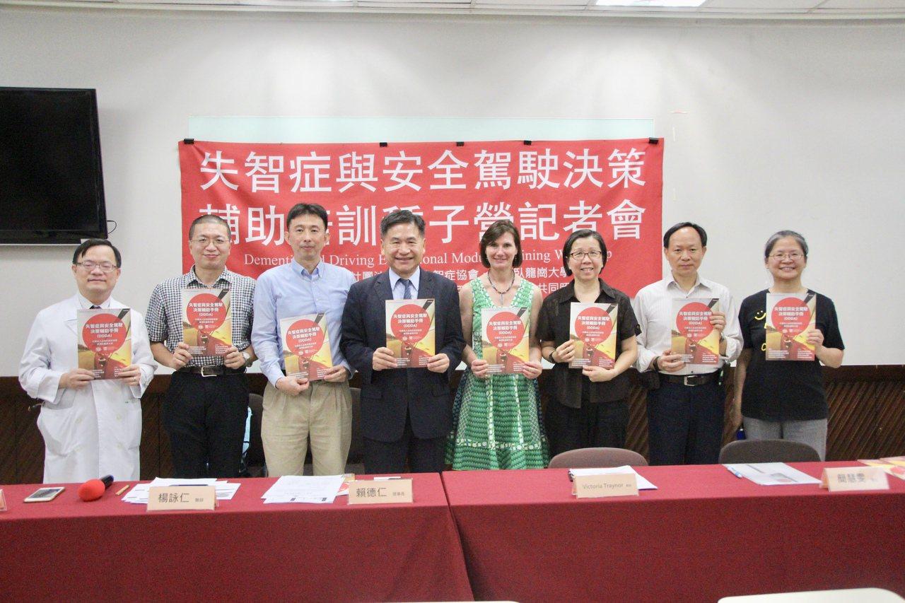 台灣失智症協會與澳洲臥龍崗大學合作,翻譯國際最新「失智症與安全駕駛決策輔助手冊」...