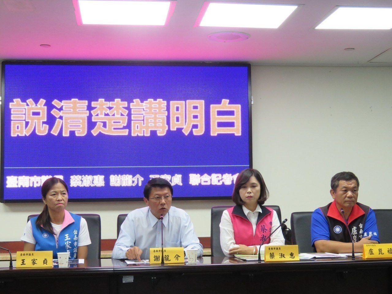 台南市國民黨籍議員今天大動作開記者會批賴家班的里長參選人。圖/議會提供