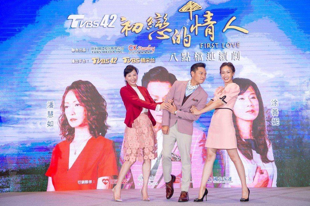 涂善妮(左起)、謝祖武、潘慧如在「初戀的情人」中上演三角戀。圖/TVBS提供