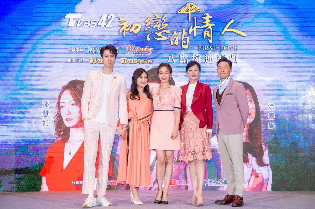 劉書宏(左起)、大元、潘慧如、涂善妮、謝祖武出席「初戀的情人」首映。圖/TVBS...