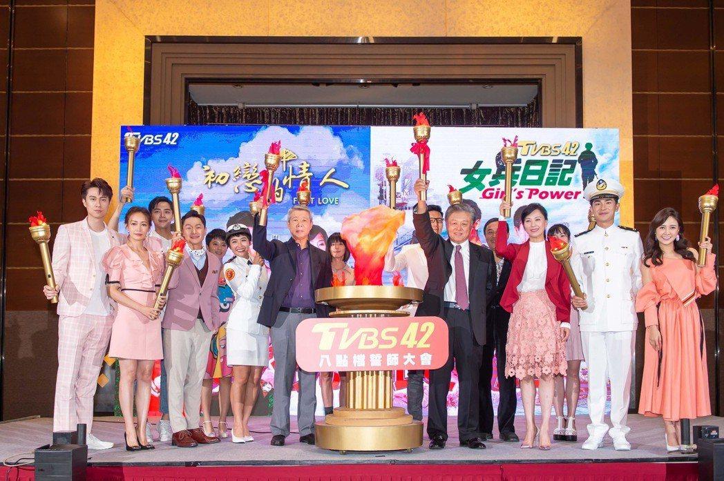 TVBS宣布8點檔雙戰線。圖/TVBS提供