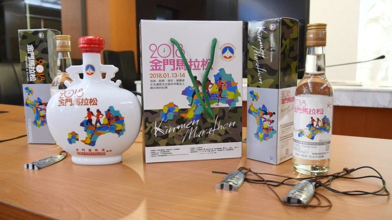 「2019金門馬拉松」記者會,會中公布歷年的主題酒與紀念品,超吸睛。 記者蔡家蓁...