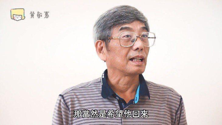 國民黨嘉義市長參選人黃敏惠陣營拍影片,訪問多個父母說出對孩子在外地發展的心聲。 ...