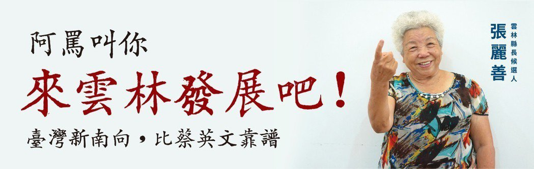 國民黨雲林縣長參選人張麗善新北豎立看板,號召雲林北漂青年返鄉投票。 圖/張麗善競...