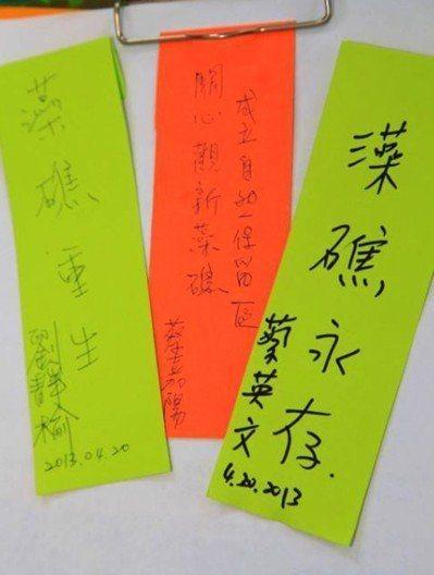 蔡英文總統2013年4月20日參加桃園藻礁活動,親筆寫下「藻礁永存」承諾,環團希...
