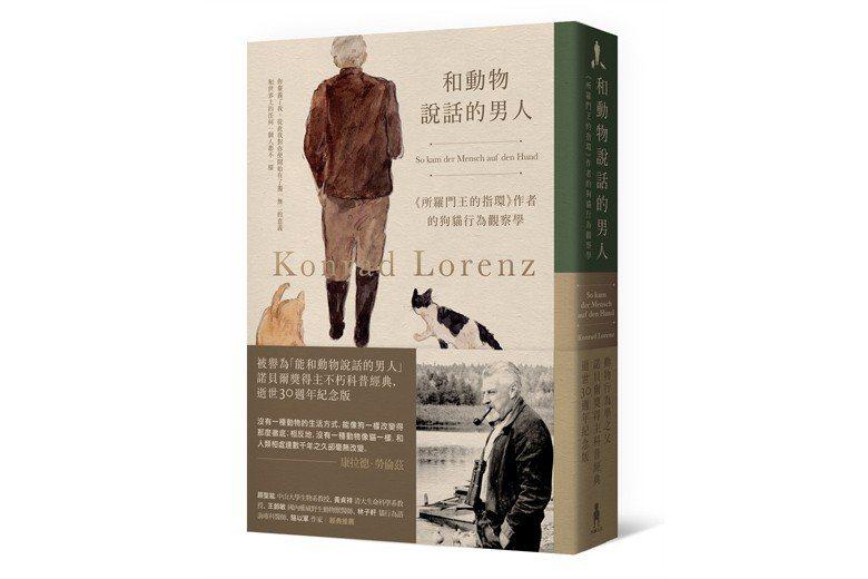 《和動物說話的男人》書封。 圖/木馬文化提供