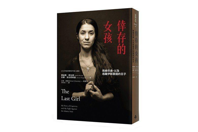 《倖存的女孩:我被俘虜、以及逃離伊斯蘭國的日子》書封。 圖/時報出版提供
