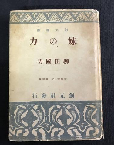柳田國男探討女性靈力的民俗學名著《妹之力》(1942年)。其中的「妹」並不局限於...