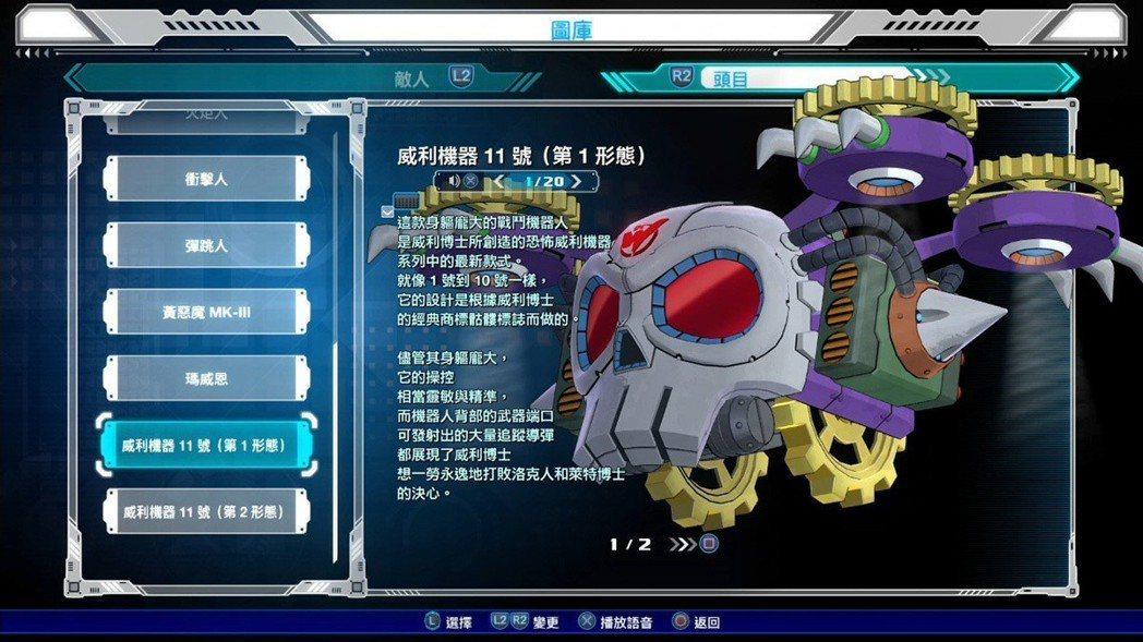 這次的敵人角色圖鑑內容非常豐富喔!可以在其中觀看很多有趣的資料!