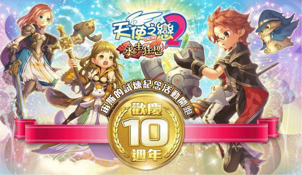 《天使之戀2 online》十週年慶典!