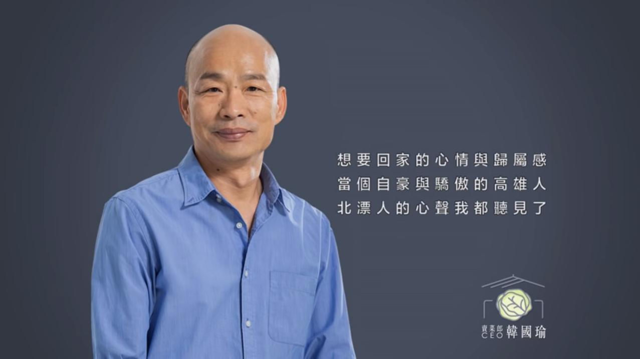 網友自製「我想回家」短片,要幫助韓國瑜打贏選戰。圖擷自YouTube
