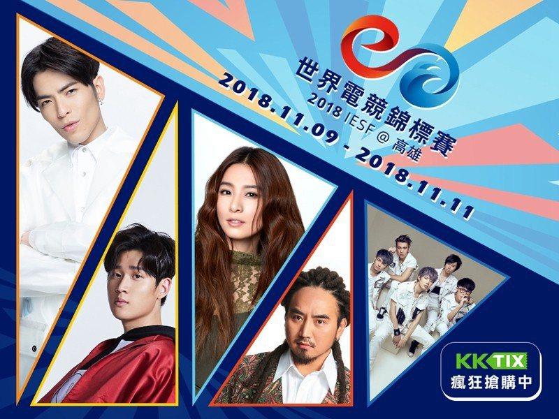 本屆IESF世界電競錦標賽將導入大量娛樂、音樂元素,邀請金曲歌王「蕭敬騰」、女神...