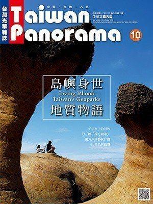 徧布奇岩的野柳海岸,和草嶺、利吉惡地及鼻頭龍洞等地質公園一同訴說著台灣的地質身世...