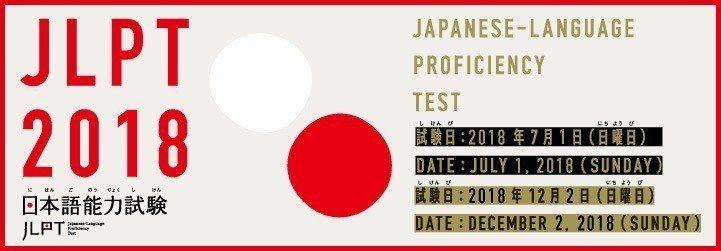 日本語能力試驗(JLPT)是目前利用人數最多的日語檢定考試,但被批評考試內容難以...