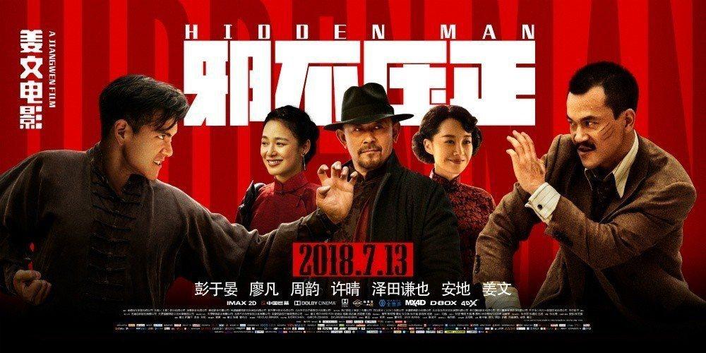 姜文執導的「邪不壓正」提名金馬獎6項大獎,包括最佳導演、最佳女配角。圖/摘自微博