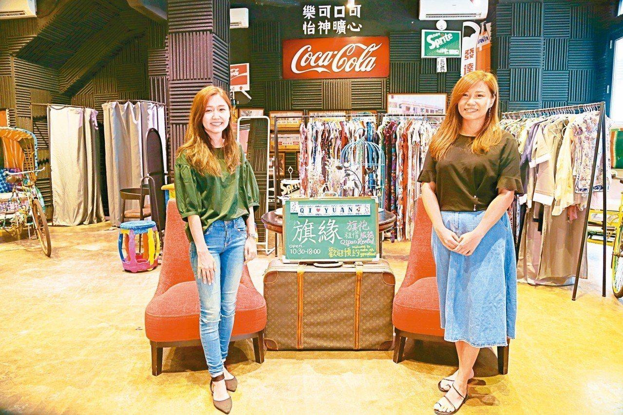 旗緣旗袍店的兩位老闆是來自台灣的女孩Judy(左)、April,嫁到澳門後相識一...