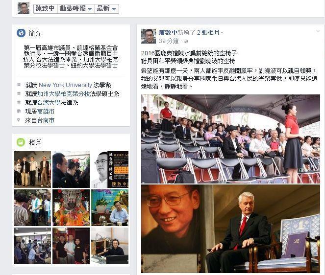 2016年國慶,前總統陳水扁的兒子陳致中在臉書PO出兩張「空椅子」的截圖照片,表...