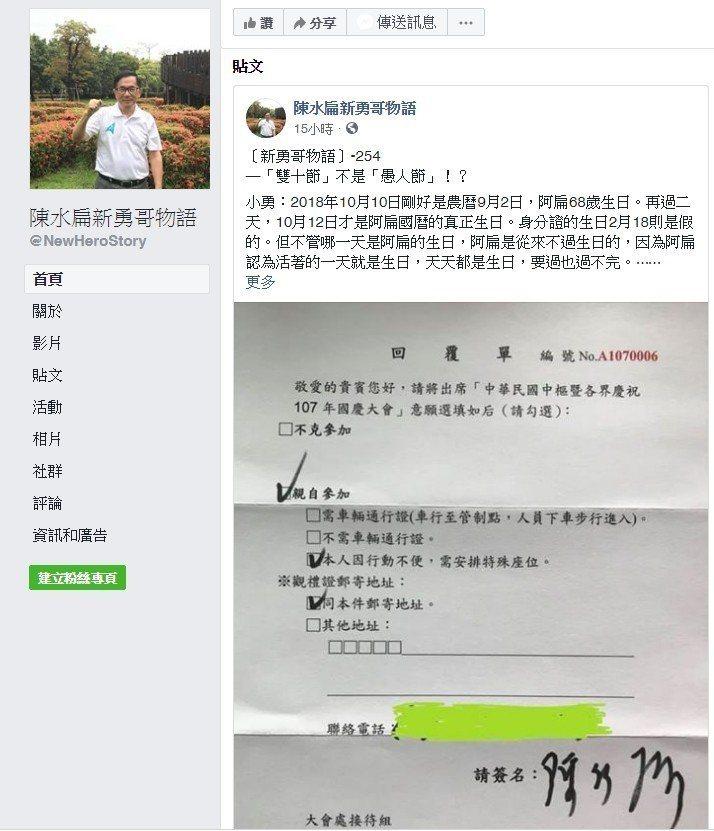 前總統陳水扁出示接到今年國慶籌委會寄給他的邀請函。 圖/取自陳水扁新勇哥物語臉書