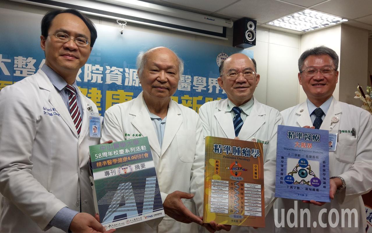 中山醫學大學發表中文精準醫學教科書「精準醫療大視界」和「精準腫瘤學」,作者為中山...