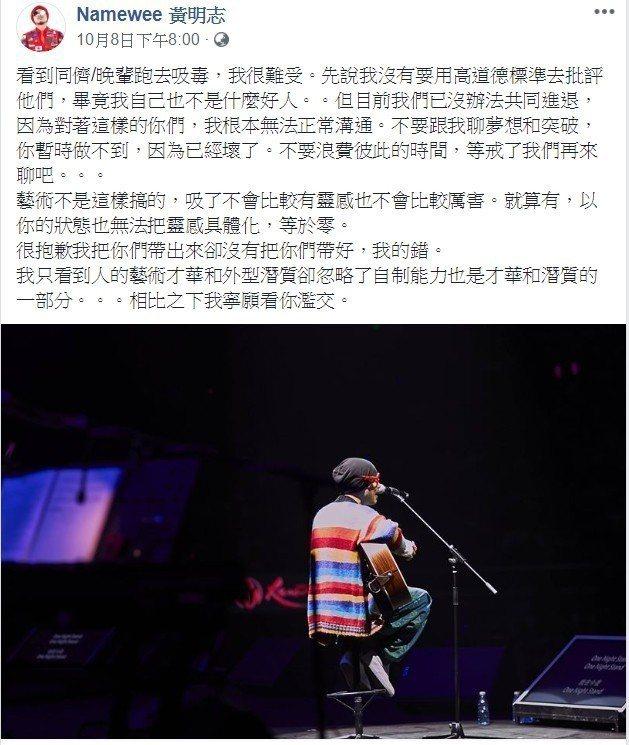 黃明志在臉書發表痛心文章。圖/摘自臉書
