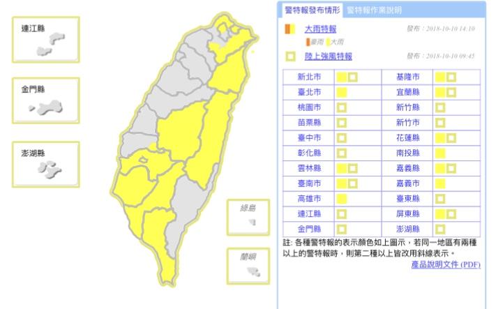 氣象局針對雙北、基隆、雲林、嘉義縣市、南投、台南、高雄、宜蘭、花蓮、屏東發布大雨...
