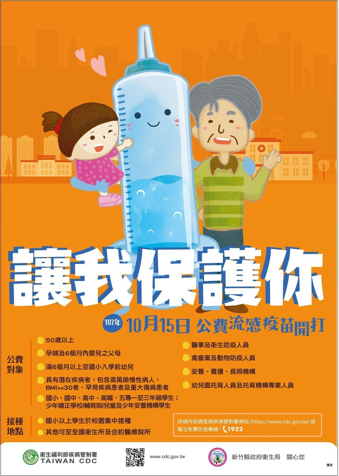 新竹縣有71家成人流感疫苗接種合約醫療院所有、46家幼兒流感疫苗接種合約醫療院所...