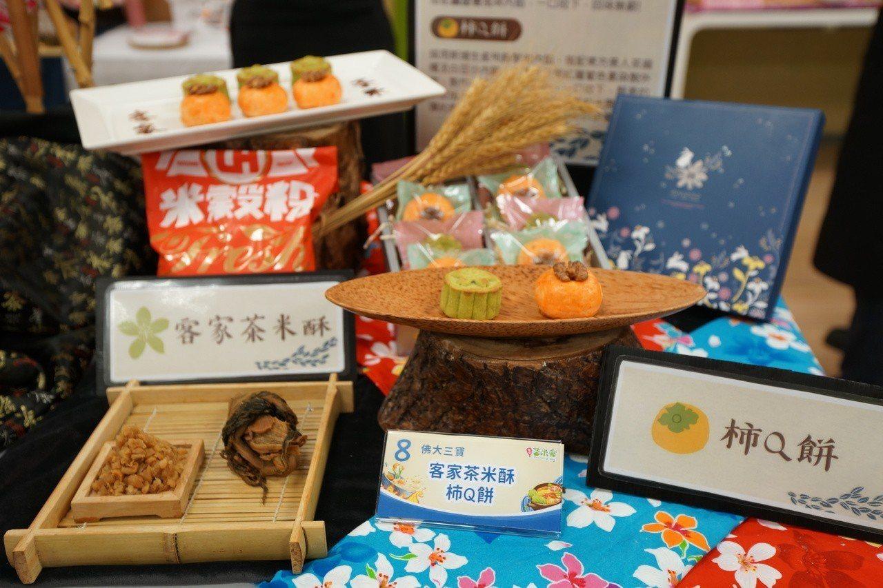 第二名作品茶米酥、柿Q餅由佛光大學師生研發。圖/桃園市客家事務局提供