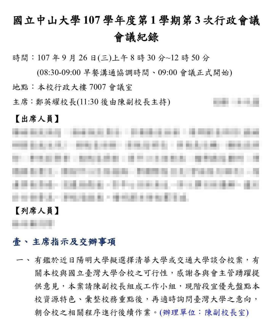 中山大學9月26日行政會議會議記錄。記者馮靖惠/翻攝