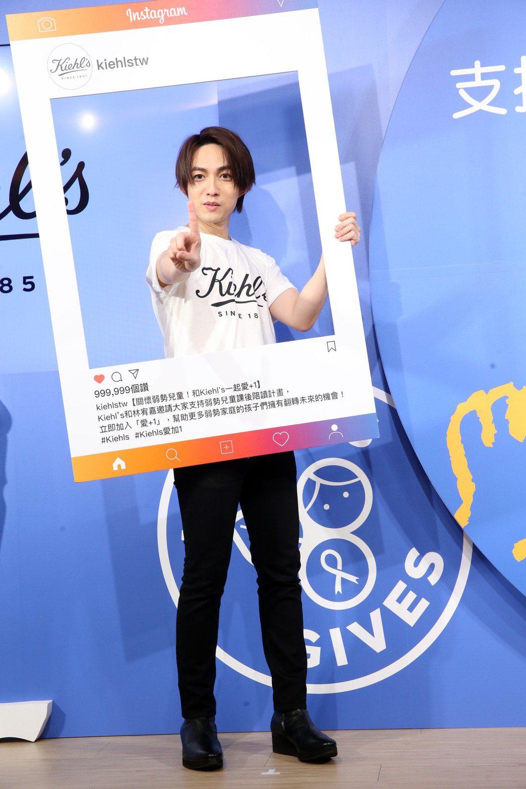 林宥嘉出席KIEHL'S契爾氏『愛+1支持弱勢兒童課後陪讀計畫』公益記者會 ,號...
