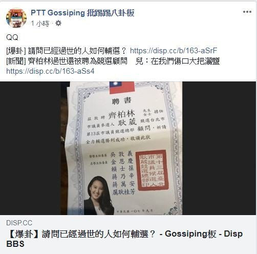 圖擷自PTT Gossiping 批踢踢八卦板臉書