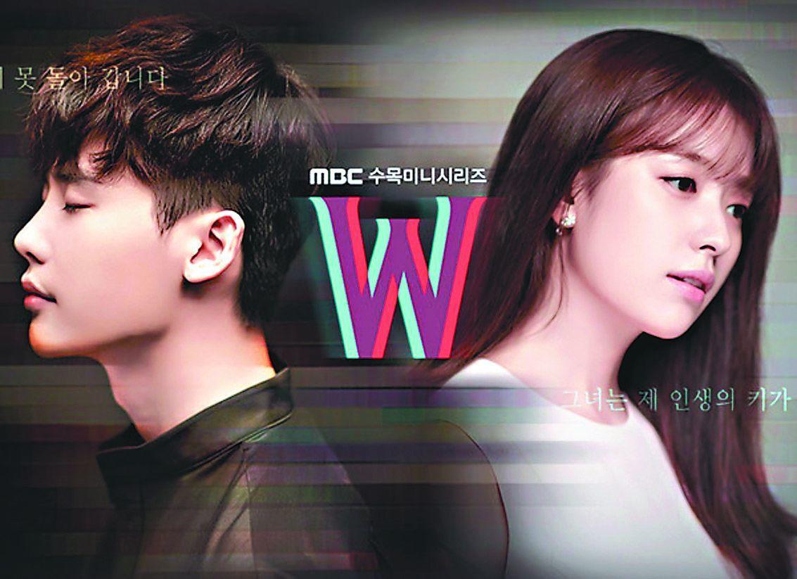 韓劇「W-兩個世界」在台十分紅火。 圖/台灣森那美起亞提供
