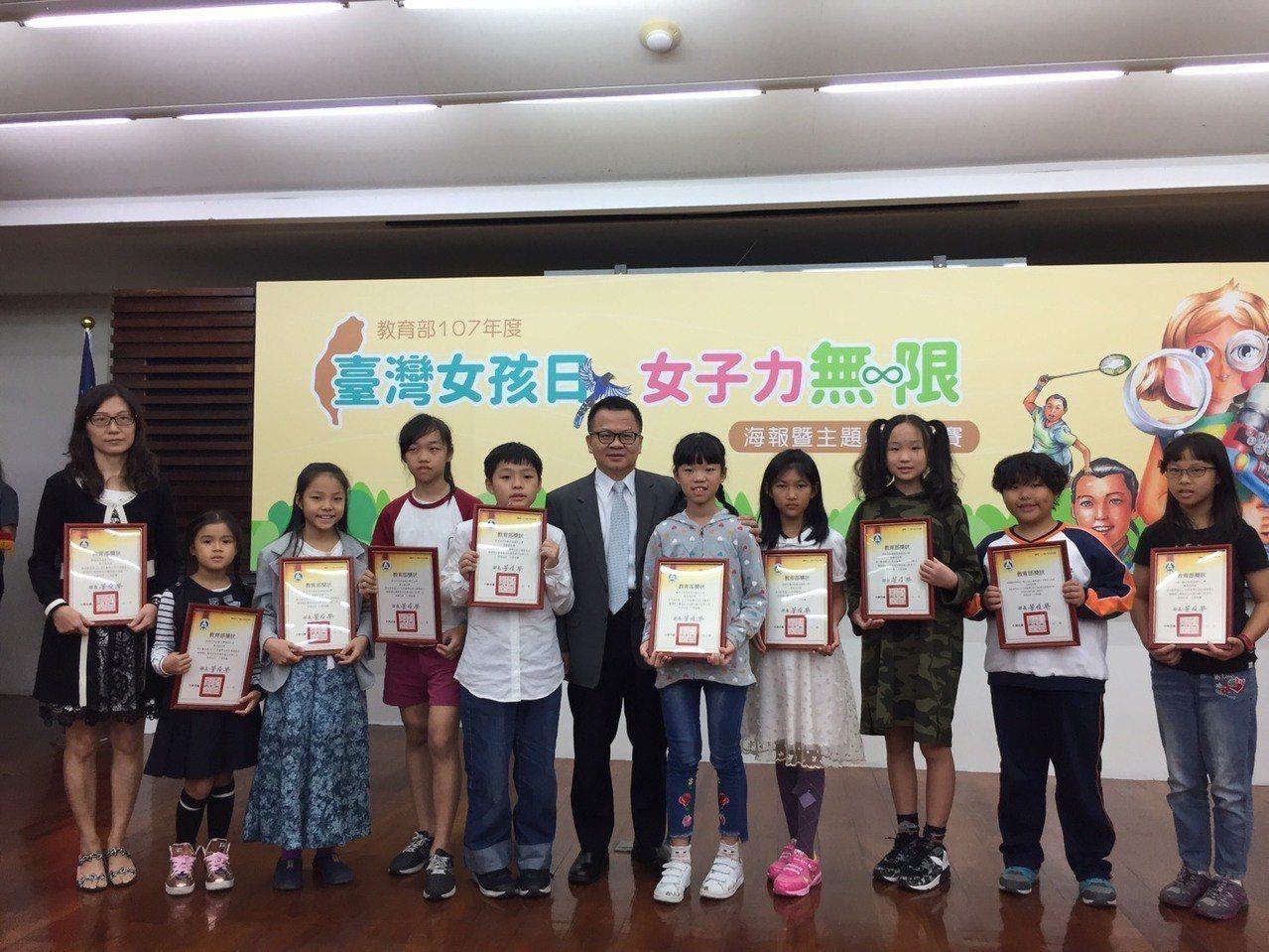 教育部昨天舉行「台灣女孩日-『女子力無限』海報暨主題標語競賽」頒獎典禮。圖/教育...