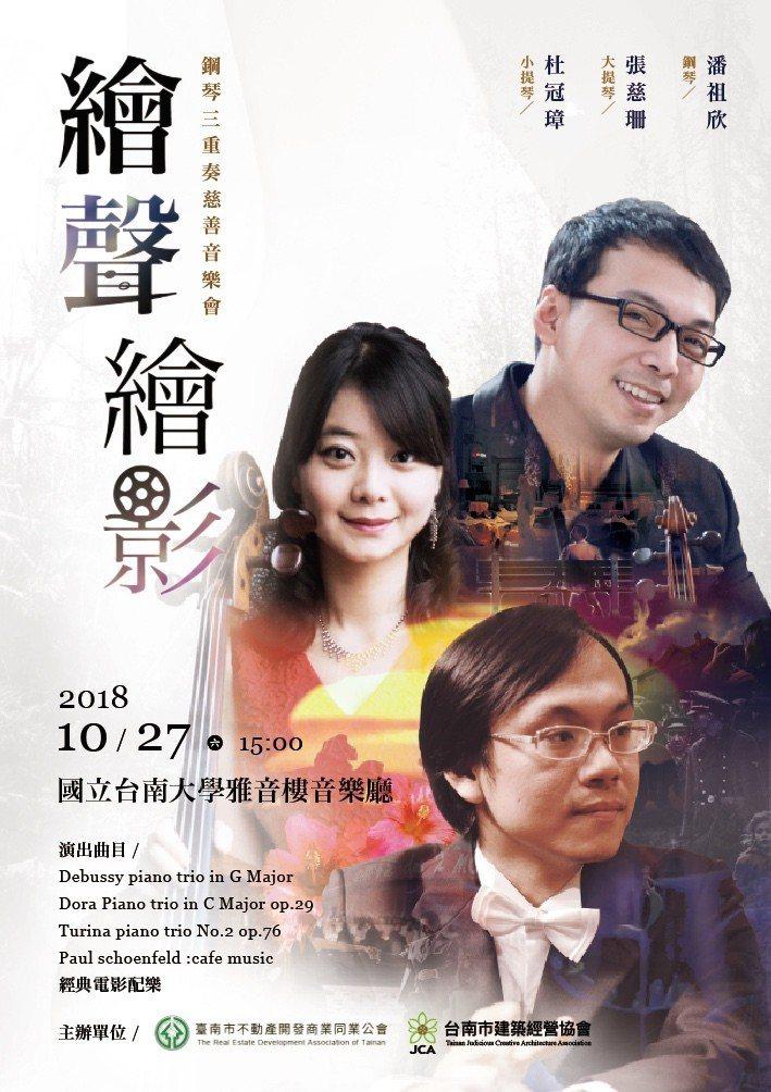 繪聲繪影慈善公益音樂會宣傳海報 臺南市不動產商業公會/提供。