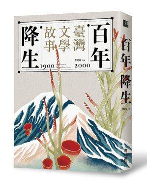 書名:《百年降生:1900-2000臺灣文學故事》電子書作者:李時雍、何敬堯...