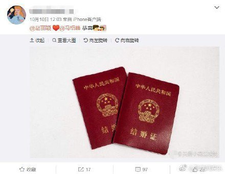 網友曝光結婚證,並大膽標記趙麗穎及馮紹峰。 圖/擷自微博